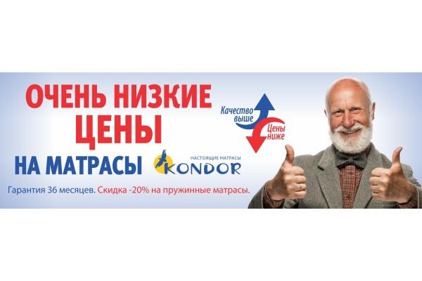 С 01.09.2020 года скидка на пружинные матрасы Kondor -20%!