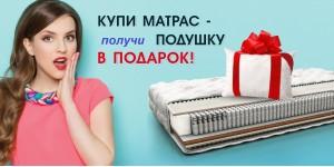 Акции на матрасы в интернет-магазине SonPro.by