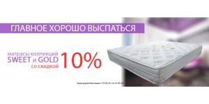 С 01.02 по 30.04.2021 скидка -10% на матрасы Фабрики Сна!!!