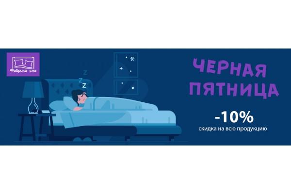 C 20.11 по 20.12.2020 скидка на матрасы и топперы Фабрики Сна -1