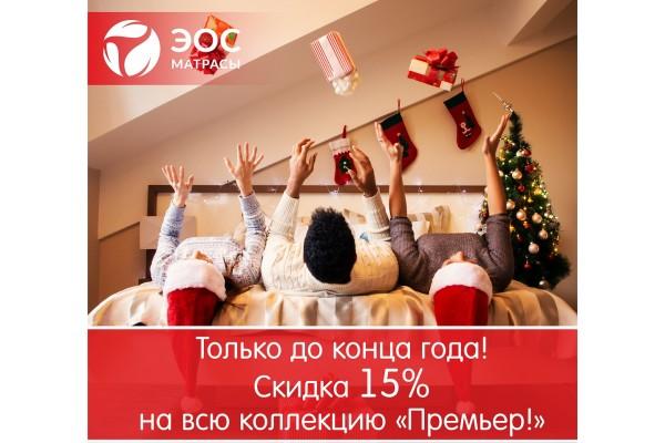 Новогодняя акция на матрасы ЭОС -15% с 1 по 31 декабря 2018 года