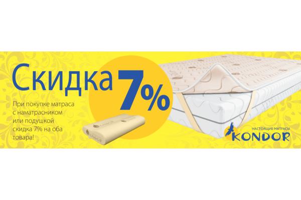 С 01.11 по 31.12.2018 акция на матрасы Кондор -7%!!!