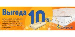 Акция от производителя матрасов Kondor «Выгода 10%»!!!