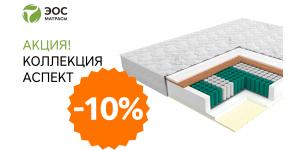 """Осенние скидки на матрасы EOS коллекции """"Аспект"""" -10%!"""
