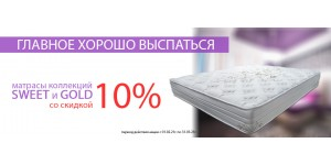 С 01.05 по 31.05.2021 скидка -10% на матрасы Фабрики Сна!!!